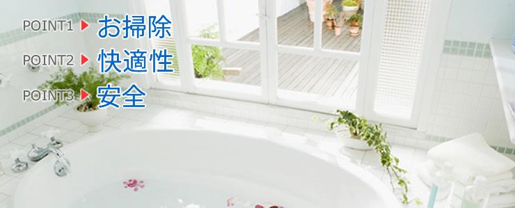 お風呂リフォーム工事