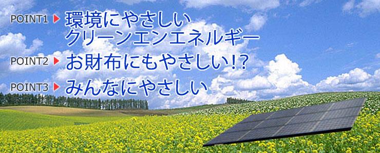 家庭用太陽光発電工事